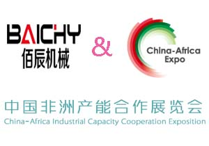 Baichy attends 2018 China-Africa Exhibition